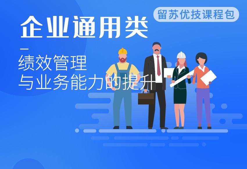 20210210淳华科技绩效管理3433人