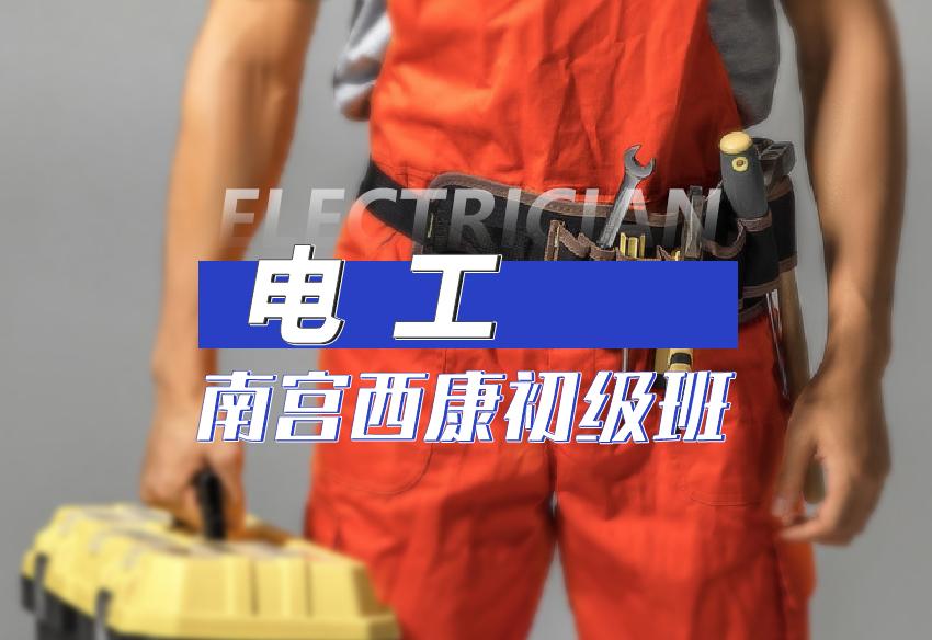 20200716启航学校南宫西康初级电工班50人