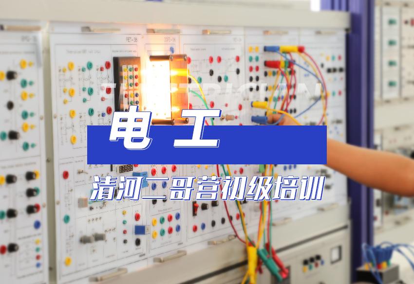 清河二哥营电工初级培训