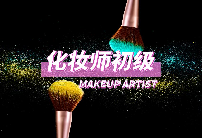 化妆师(初级)