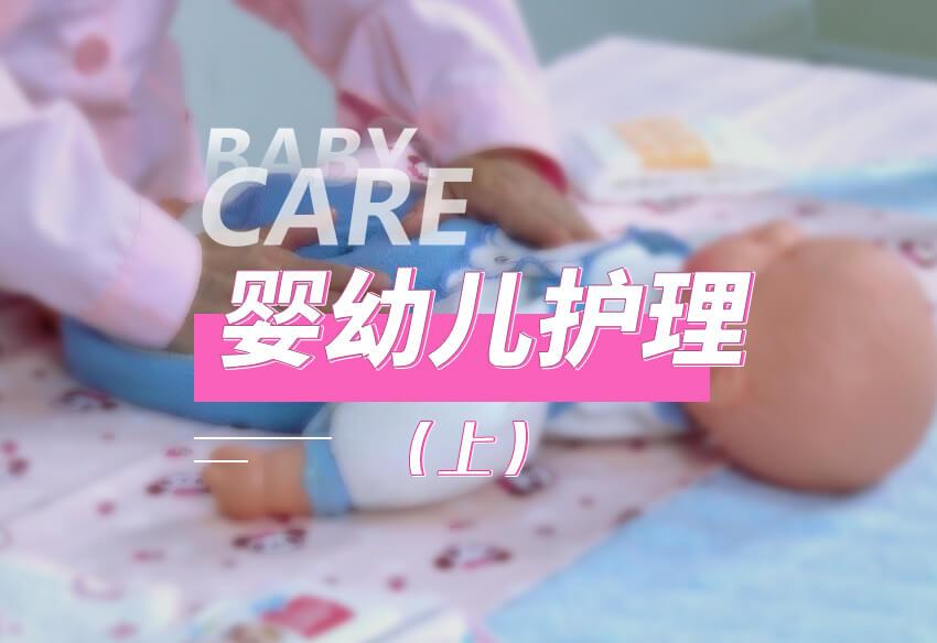 婴幼儿护理(上)